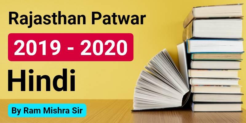 Rajasthan Patwar 2019 - 2020 | Hindi By Ram Mishra